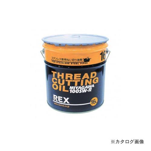 【直送品】レッキス工業 REX 183013 100SW-R-200L ねじ切りオイル ステン