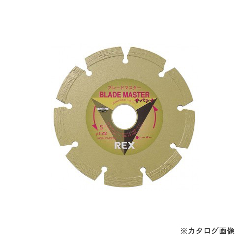 レッキス工業 REX 460022 ブレードマスター サバンナ 5B