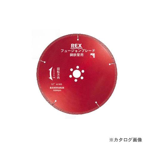 レッキス工業 REX 460302 BM フュージョンブレード 10B-25.4