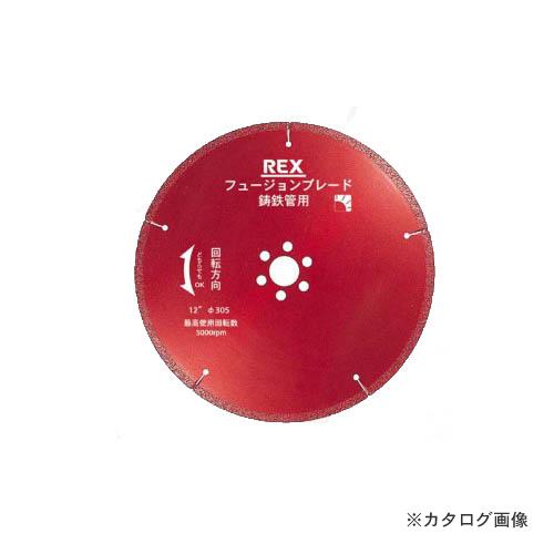 レッキス工業 REX 460303 BM フュージョンブレード 10B-30.5