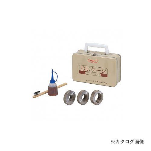 レッキス工業 REX 473001 (15A.20A.25A) ネジゲージ標準セット