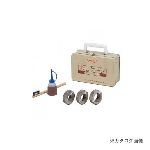 レッキス工業 REX 473016 ネジゲージ 2.1/2 (65A)