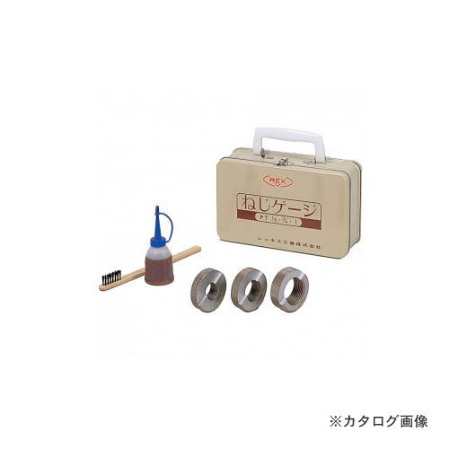 レッキス工業 REX 473020 レッキス工業 ネジゲージ 473020 5 REX (125A), 化粧品香水雑貨コスメパルフェ:cd540df2 --- pdrinfo.ru