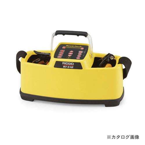 リジッド RIDGID 21903 シ-クテック ST-510 トランスミッタ- 10ワット
