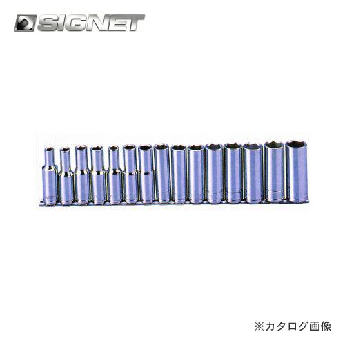 シグネット SIGNET 1/2DR 15PC ディープソケットセット ホルダー付 13450