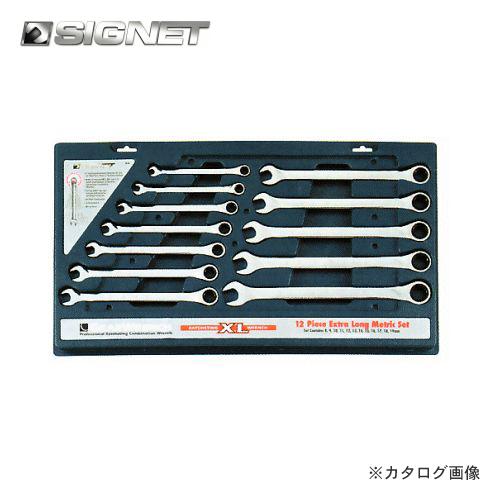 シグネット SIGNET 12PC ロングギアレンチセット(mm) (8-19mm) 38242