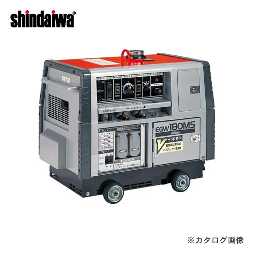 【運賃見積り】【直送品】新ダイワ工業 ガソリンエンジン溶接機 EGW180MS-V