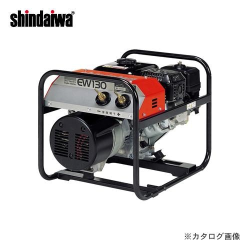 【運賃見積り】【直送品】新ダイワ工業 ガソリンエンジン溶接機 EW130
