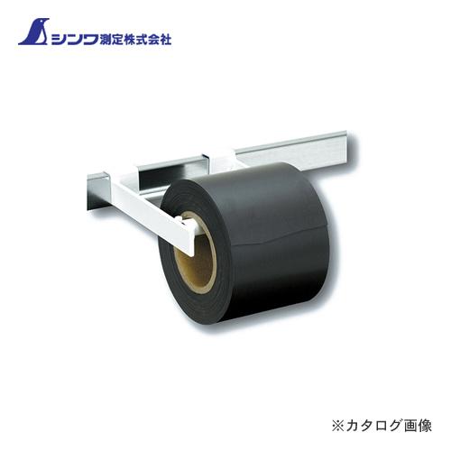 シンワ測定 ゴム磁石シート10cm×10m 0.8mm厚 ロール 72086