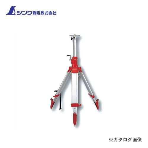 シンワ測定 三脚 ハンドル式エレベーター1.5m 76676