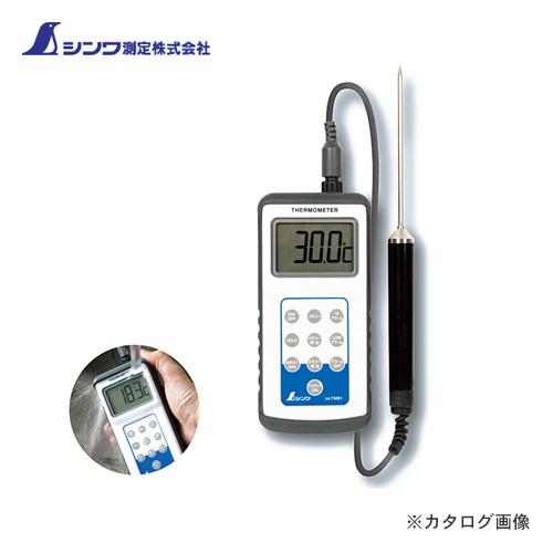 シンワ測定 デジタル温度計 H-2 最高・最低 隔測プローブ 防水形 73081