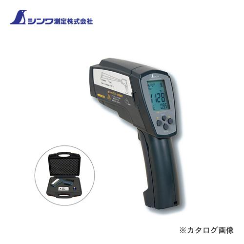シンワ測定 放射温度計 H 高温測定用 デュアルレーザー ポイント機能付 放射率可変タイプ 73100