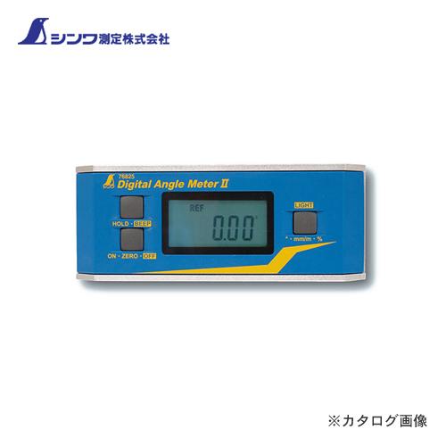 シンワ測定 デジタルアングルメーターII(2) 防塵防水 76825