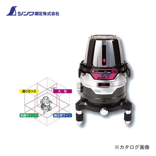 シンワ測定 レーザーロボ Neo51AR BRIGHT フルライン・地墨 78241