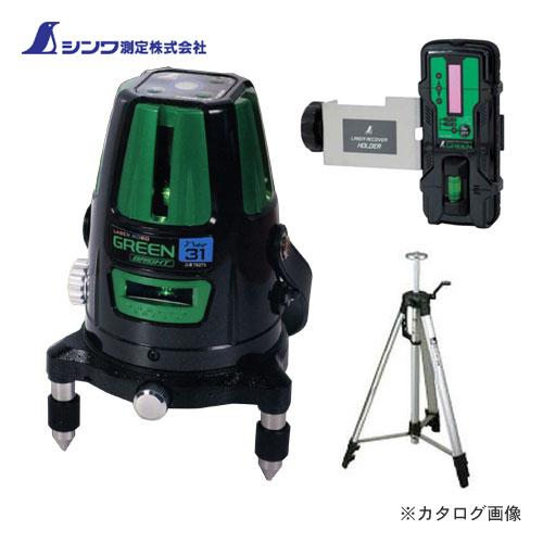 シンワ測定 レーザーロボ グリーン Neo31 BRIGHT 受光器・三脚セット 78285