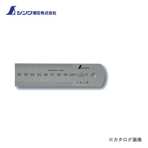 シンワ測定 イモノ尺 シルバー 1m8伸 cm表示 17043