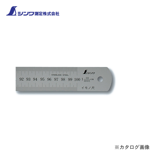 シンワ測定 イモノ尺 シルバー 1m10伸 cm表示 17078