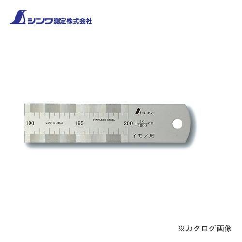 シンワ測定 18511 cm表示 イモノ尺 シンワ測定 シルバー 2m10伸 cm表示 18511, chouchou Candle:e1cfd533 --- m2cweb.com