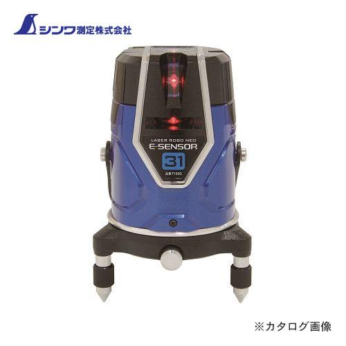 シンワ測定 レーザーロボ Neo E Sencor 31 縦・横・大矩・地墨 71503
