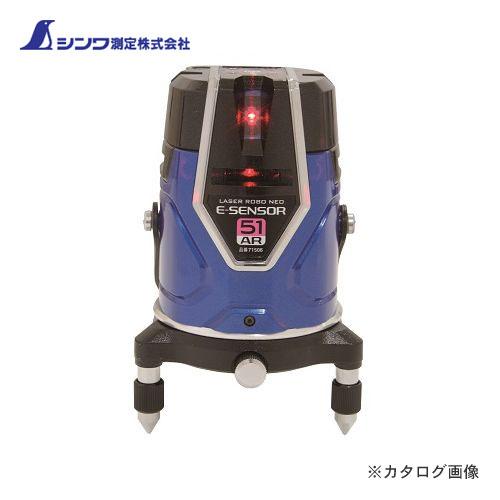 シンワ測定 レーザーロボ Neo E Sencor 51AR 受光器・三脚セット 71516