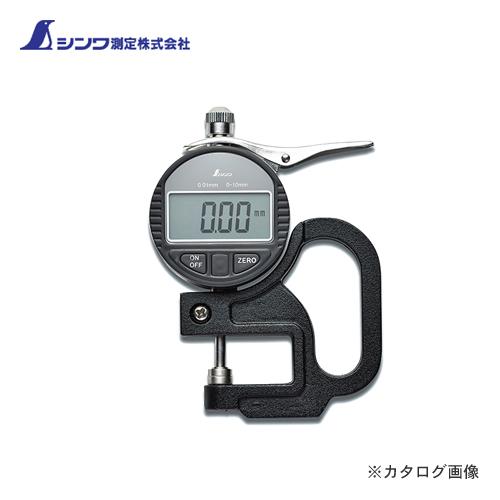 シンワ測定 デジタルシックネスキャリパー A0.01cm/10cm ハンドル付 73746