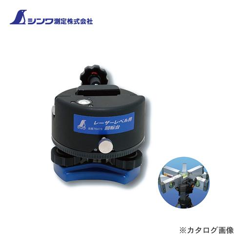 シンワ測定 回転台レーザーレベル用 76478