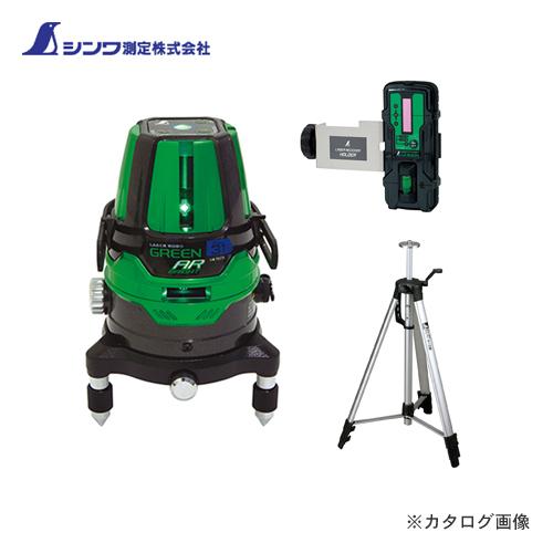 シンワ測定 レーザーロボ グリーン Neo 31 AR BRIGHT 受光器・三脚セット 78288