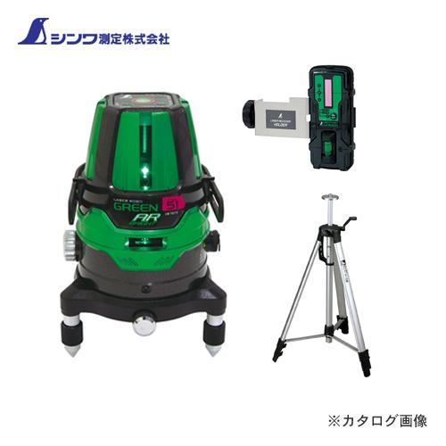 シンワ測定 レーザーロボ グリーン Neo 51 AR BRIGHT 受光器・三脚セット 78289