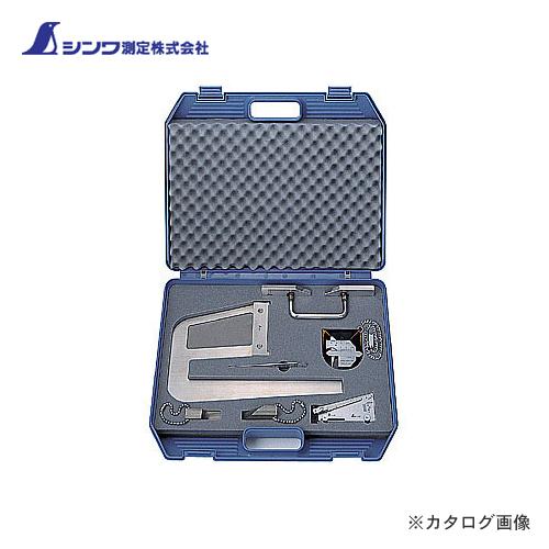 シンワ測定 鉄骨精度測定器具7点セット 97794