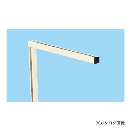 【個別送料1000円】【直送品】サカエ SAKAE ラインシステム用オプション・上部アーム LS-LR