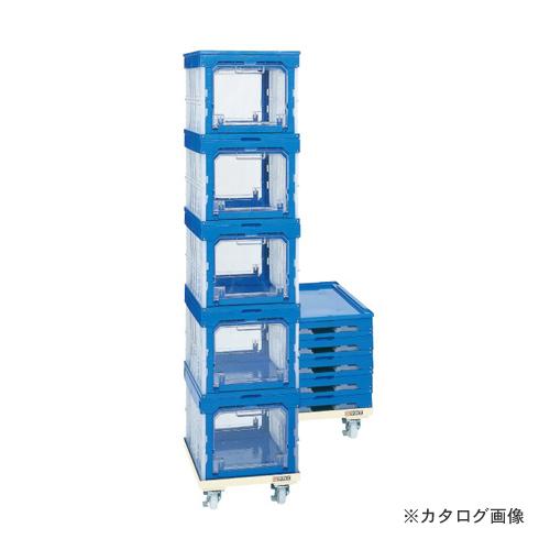 【直送品】サカエ SAKAE オリタタミコンテナ台車セット SO-50DES