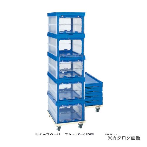 【直送品】サカエ SAKAE オリタタミコンテナ台車セット SO-75DES