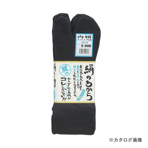 おたふく手袋 絹のちから メッシュ タビ型 4足組×5組セット/ブラック S-698