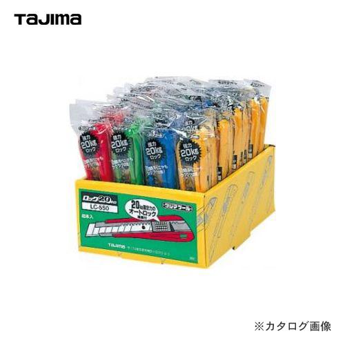 タジマツール Tajima カッターナイフ ロック20キロ 4色ミニコン 550-H40