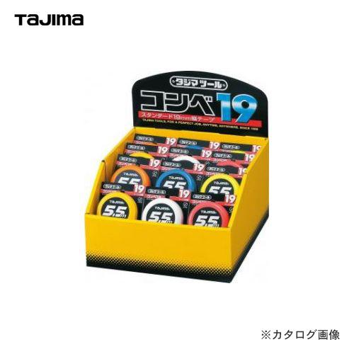 メジャー 巻尺 スケール コンベックス  タジマツール Tajima コンベ19(1セット 24個入) 台紙付ディスプレイセット 5.5m C19-55K