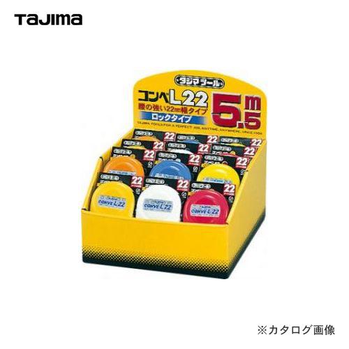 タジマツール Tajima コンベL22(1セット 24個入) 台紙付ディスプレイセット 5.5m CL22-55C
