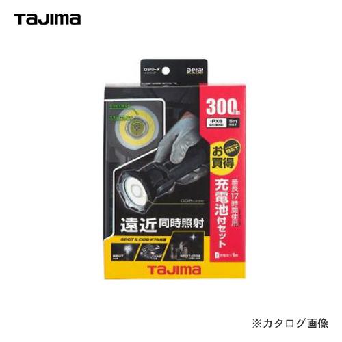タジマツール Tajima LEDワークライトG301セット LE-G301-SP