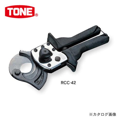 TONE トネ ラチェットケーブルカッター RCC-42
