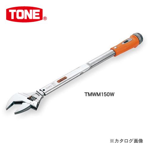 前田金属工業 トネ TONE モンキ形トルクレンチ(ダイレクトセットアップ) TMWM150W