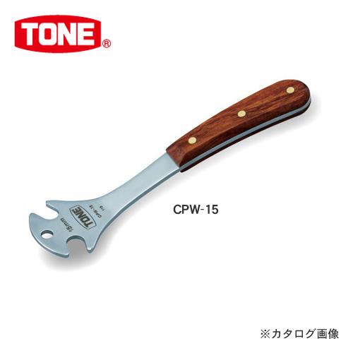 前田金属工業 トネ ご予約品 高品質 TONE 15mm CPW-15 ペダルレンチ