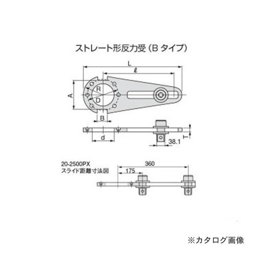 トネ TONE 増力器用反力受 250PXH