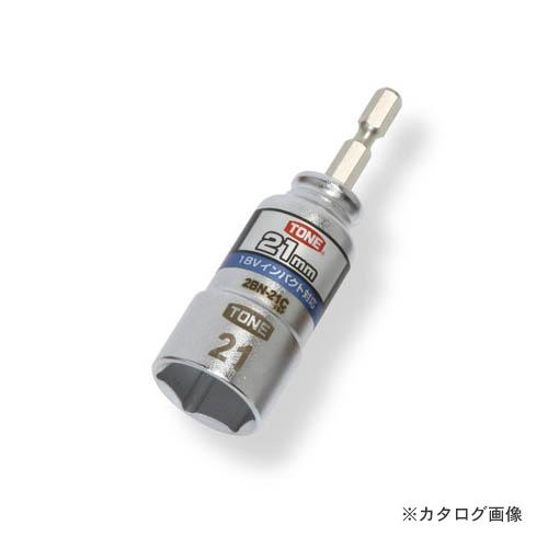 トネ TONE 電動ドリル用コンパクトソケット 21mm お得なキャンペーンを実施中 人気急上昇 2BN-21C