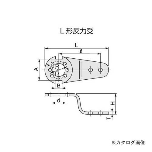 トネ TONE 増力器用反力受 35PXLH