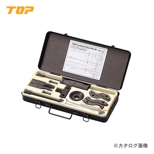 トップ工業 TOP ミニチュアベアリングプーラーセット MBP-510