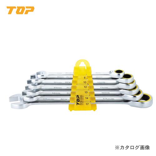 トップ工業 TOP 6丁組ラチェットコンビセット RCW-6000