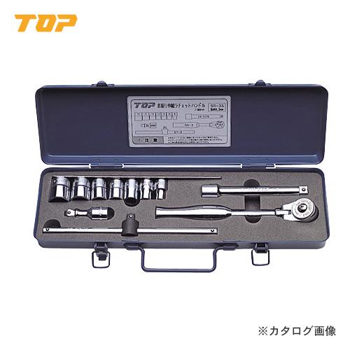 トップ工業 TOP 首振り伸縮ラチェットハンドルセット SR-3S