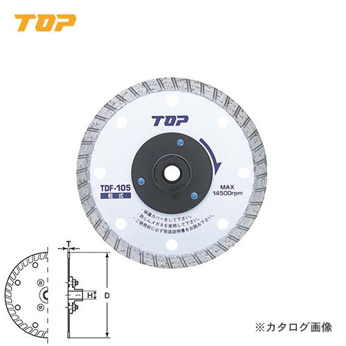 トップ工業 TOP フランジ付ダイヤモンドホイール TDF-125
