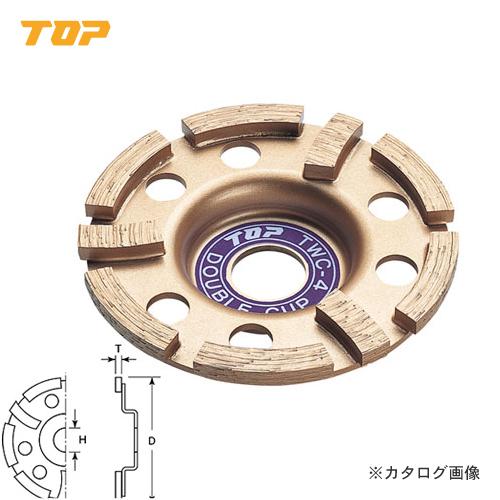 トップ工業 TOP カップ型ダイヤモンドホイール ダブルカップ TWC-4