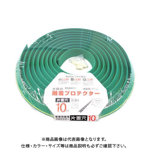 大研 家庭用融雪プロテクタ10M片面穴 KUP-10S