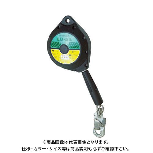 123 アブソーバ付ライフブロック LB-5a LB-5A